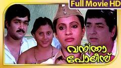 Malayalam Full Movie - Vanitha Police - Mohanlal Malayalam Full Movie [HD]