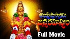 Ayyappa Swamy Janma Rahasyam Telugu Full Length Movie Sridhar Geetha & Ramakrishna