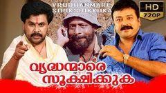 Malayalam Full Movie VRIDHANMARE SOOKSHIKKUKA | Full HD Movie