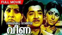 Superhit Malayalam Old Movie | Vilakku Vangiya Veena | Full Movie | Ft Prem Nazir Sharada