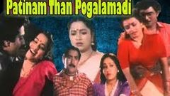 Pattanamdhan Pogalamadi 1990:Full Tamil Movie