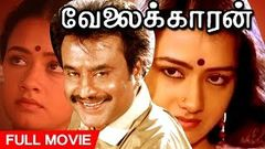 Velaikaran Tamil Full Movie | Rajinikanth | Amala | Nassar | Ilayaraja | SP Muthuraman