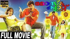 Moz, Cat-Malayalam Full Movie | Dileep | Rahman | Siddique | TVNXT Malayalam