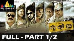 Saroja Telugu Full Length Movie Part 1 2 Vaibhav Kajal Agarwal Srihari (New)