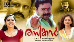 Rasikan | Malayalam Full Movie | Dileep | Samvrutha Sunil | Lal Jose | Murali Gopi