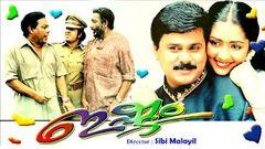 Sallaapam 1996 Full Malayalam Movie I Malayalam Romantic Movie