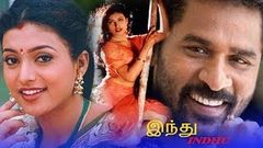 Indhu Tamil Full Movie - Prabhu Deva Roja