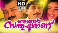 Njangal Santhushtaranu : Malayalam Full Movie High Quality