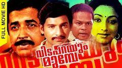 Latest Malayalam Full Movie | Kari Malayalam Movie | Latest Award Film Malayalam | Best Movie