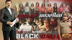 Bada Dosth Malayalam Full Movie HD