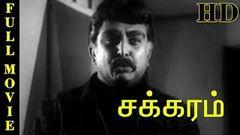 Chakkaram   Full Movie   Gemini Ganesan AVM Rajan Vennira Aadai Nirmala   Tamil Old Movies Online