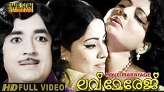 Love Marriage (1975) Malayalam Full Movie