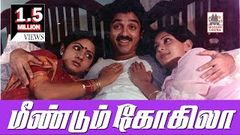 Meendum Kokila 1981: Full Tamil Movie