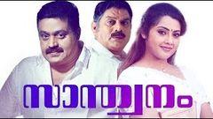 Sandhwanam Malayalam Full Movie