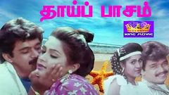ThaiPaasam tamil Full HD movie