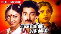 Enakkul Oruvan Tamil Full Movie | Kamal Haasan Meena | Tamil New Movies Full Movie