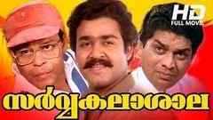 Malayalam Full Movie   Sarvakalasala [ HD ]   Ft Mohanlal Nedumudi Venu Jagathi Sreekumar