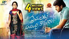 Premante Suluvu Kadura Full Movie - 2017 Latest Telugu Movie - Rajiv Saluri Simmi Das