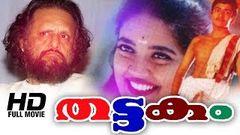 Thattakam Malayalam Movie Full Length