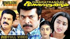 Dhinarathrangal (1988) Malayalam Full Movie HD