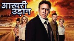 Full Hindi Dubbed Movie Aakhri Udaan | Hollywood Dubbed Action Movie | Latest Hollywood Movies2017
