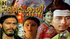 Vaishali malayalam full movie | വൈശാലി | malayalam hot movie | latest upload 2016