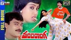 Manchi Donga Full Movie | Chiranjeevi | Suhasini | Vijayashanti | K Raghavendra Rao | Telugu Cinema