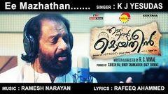 Malayalam Full Movie   Ee Mazha Then Mazha   HD Movie   Ft Thilakan Harisree Ashokan Kanaka