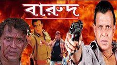 Bengali Super Hit Action Movie Barood {Mithun Chakraborty Rajatava Dutt}