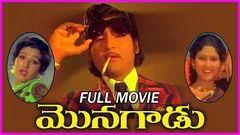 Monagadu (మొనగాడు) Telugu Full Length Movie - Sobhan Babu Manjula Jayasudha