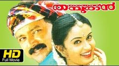 Naranathu Thamburan | Jayaram Malayalam Blockbuster Full Movies | Latest Malayalam Movies 2016