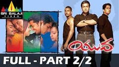 Yuva Telugu Full Movie Part 2 2 Madhavan Surya Siddharth With English Subtitles