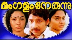 Mangalam Nerunnu Malayalam Movie | Nedumudi Venu | Madhavi | Malayalam Full Movie