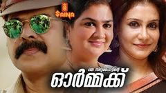 Oru Sindoora Pottinte Ormaykku | Super Hit Malayalam Movies | Mammootty Urvashi