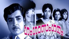 Malayalam Full Movie | Gangasangamam | Prem Nazeer Old Malayalam Full Movie
