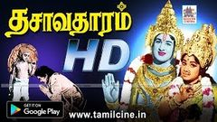 Dhasa Avatharam 1976:Full Tamil Movie