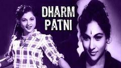 Dharm Patni (1953) Hindi Full Movie | Mahipal Nirupa Roy Durga Khote | | Hindi Classic Movies