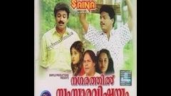 Apoorvam Chilar 1991: Full Malayalam Movie