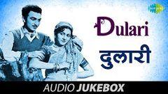 Dulari [1949] Full Songs | & 039;Suhani Raat Dhal Chuki& 039; | Bollywood Old Hindi Songs | Romantic Movie
