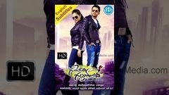 Gunde Jaari Gallanthayyinde (2013) Telugu Full Movie Nitin - Nithya Menon 1080p