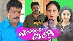 priyapetta kukku malayalam full movie | malayalam comedy movie