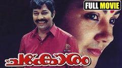 Malayalam full movie CHAKORAM HQ MALAYALAM SUPER HIT MOVIE