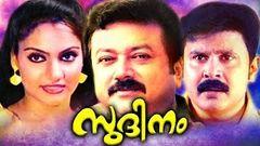 Sudhinam Malayalam Full HD Movie | Malayalam Full Length Movies 2017 | Jayaram Dileep Madhavi