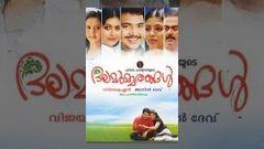 Dalamarmarangal Malayalam Full Movie