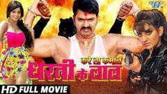 Super hit Bhojpuri Full Movie 2017 - Karela Kamal Dharti Ke Lal - Pawan Singh Akshara Monalisa