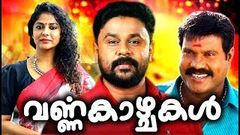 Varnakazhchakal Malayalam Full Movie Malayalam Comedy Movies 2017 Malayalam Full Movie 2017