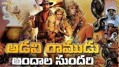 Adaviramudu Andalasundari | Telugu Dubbed Movie | Richard Sharon Stone | King Solomon& 039;s Mines