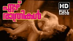 Ezhu Rathrikal : Malayalam Full Movie High Quality