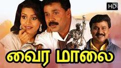 Tamil Full Movie VAIRA MAALAI | Tamil Cinema HD (Comedy Film)