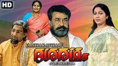 Naadody Malayalam Full Movie I Mohanlal Suresh Gopi | Malayalam Movies online